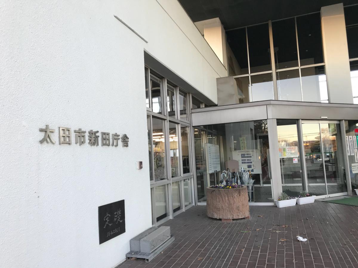 太田市新田総合支社