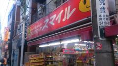 ドラッグストアスマイル経堂北口店