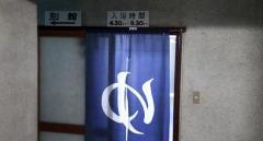 ロッジ岩田渡