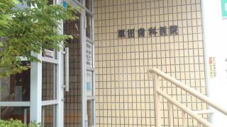 栗田歯科医院
