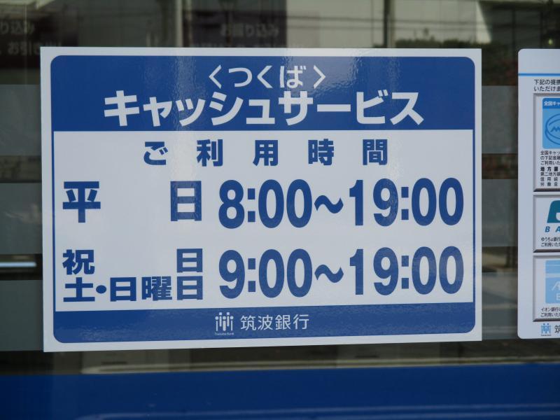 筑波銀行境支店