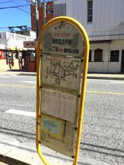 「真和志支所前」バス停留所