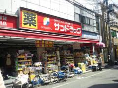 サンドラッグ東久留米店