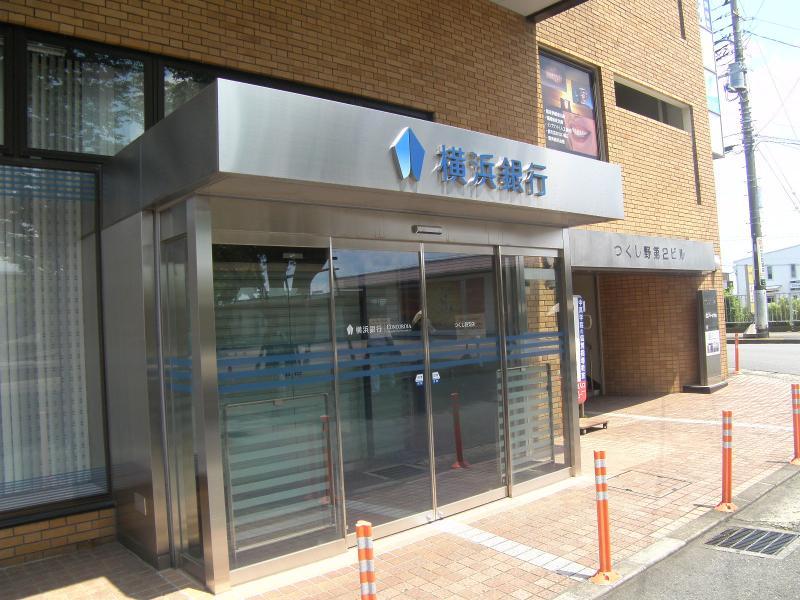 横浜銀行つくし野支店