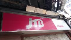 JTB首都圏 神田支店