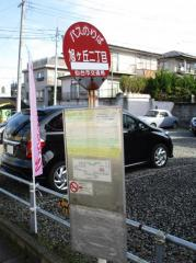 「旭ケ丘二丁目」バス停留所
