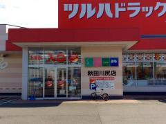 ツルハドラッグ秋田川尻店