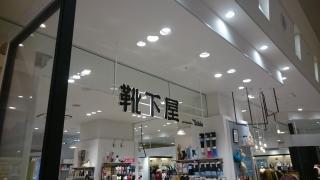 靴下屋ピオレ姫路店