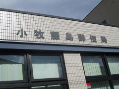 小牧藤島郵便局