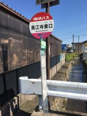 美江寺東口駅