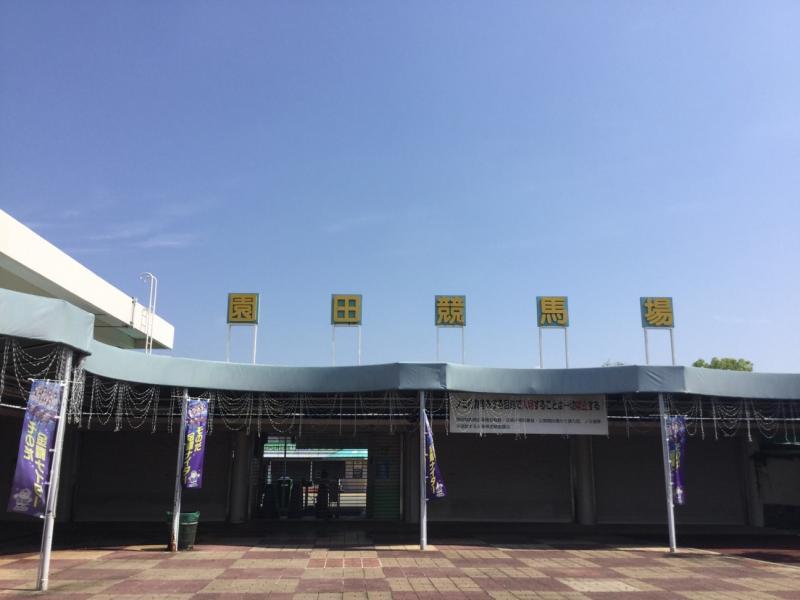 園田競馬場中央ゲート
