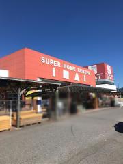 スーパーホームセンターいない境港店