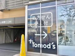 トモズたまプラーザテラス店
