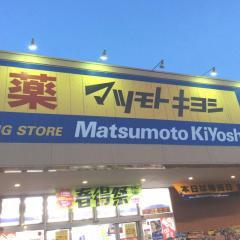 マツモトキヨシドラッグストア西友川口赤山店