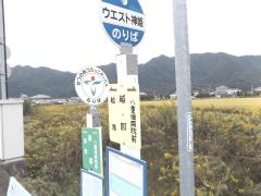 「越部」バス停留所