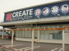 クリエイトエス・ディー町田南大谷店