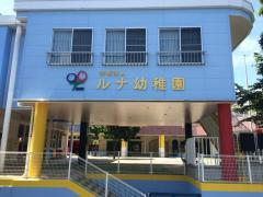 ルナ幼稚園