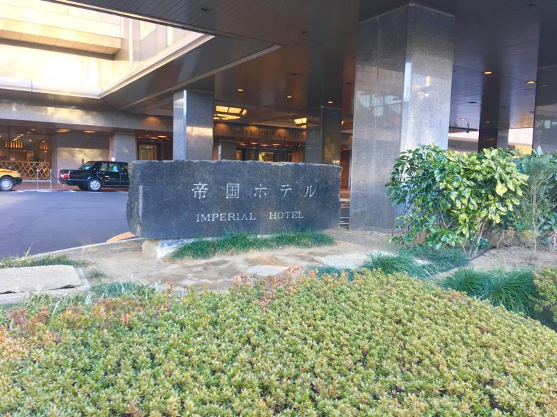 帝国ホテル 東京都千代田区