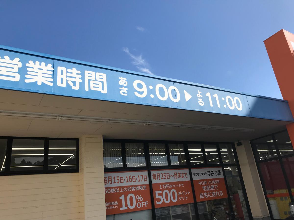 ハッピー薬局川津店