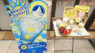 マクドナルド福島駅西口ショッピングセンター店