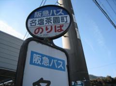 「名塩茶園町」バス停留所