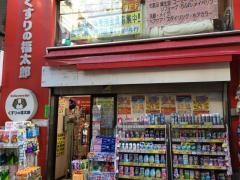 薬局くすりの福太郎三軒茶屋店