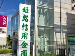 姫路信用金庫土山支店