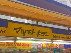 マツモトキヨシ浅草店