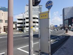「駅元町」バス停留所