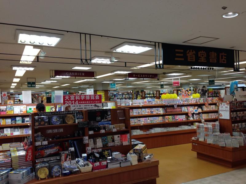 三省堂書店大宮店。
