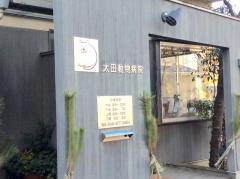太田動物病院