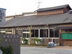新報国製鉄株式会社