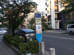 「桜新町二丁目」バス停留所