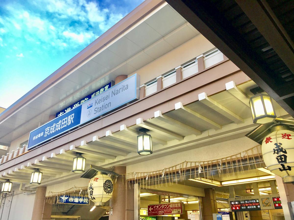 京成電鉄本線 京成成田駅