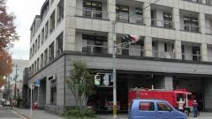 京都市上京消防署