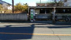 「足門」バス停留所
