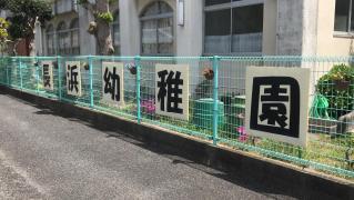 長浜幼稚園