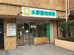 水野動物病院