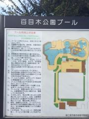 百目木公園プール
