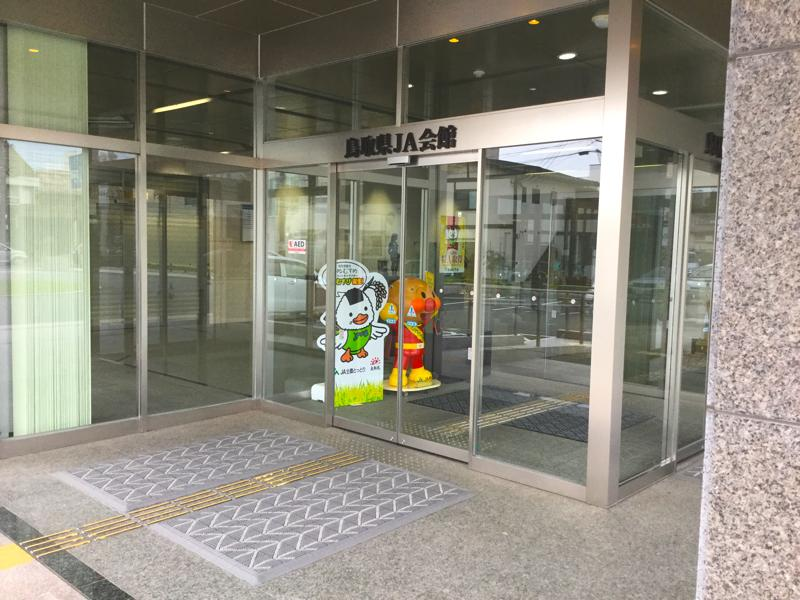 JA鳥取信連本所