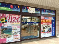 日本旅行 TiS広島支店