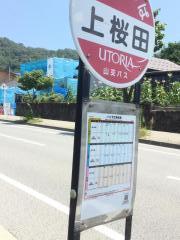 「上桜田」バス停留所