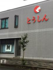 東濃信用金庫高蔵寺支店