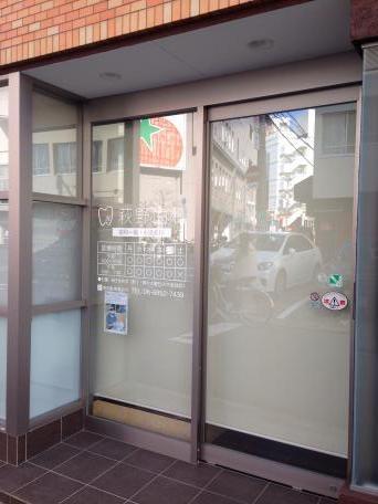 萩野歯科(豊中市末広町)【ホー...