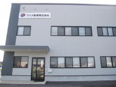 ツバメ産業株式会社 徳島営業所