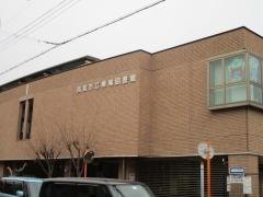 鳴尾図書館