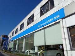 ネッツトヨタゾナ神戸宝塚店