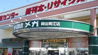 フタバ図書MEGA岡山青江店