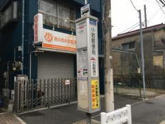 「小岩郵便局」バス停留所