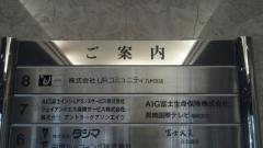 長崎国際テレビ福岡支社
